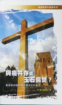 與癌共存或玉石俱焚?:基督信仰對醫囑化療決定的看法