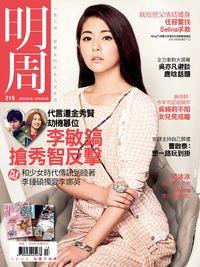明周 雙週刊 2015/03/26 [第216期]:李敏鎬 搶秀智反擊