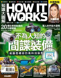 How it works知識大圖解 [2015年04月號] [ISSUE 07]:不為人知的間諜裝備