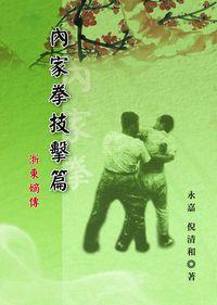 內家拳技擊篇:浙東嫡傳
