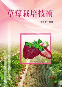 草莓栽培技術