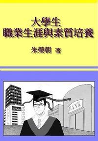 大學生職業生涯與素質培養