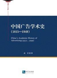 中國廣告學術史, 1815-1949