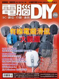 電腦DIY [第213期]:有線電競滑鼠大觀園