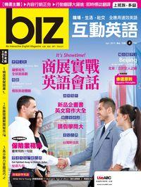 biz互動英語 [第136期] [有聲書]:商展實戰 英語會話