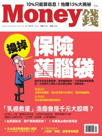 Money錢 [第91期]:換掉保險舊腦袋