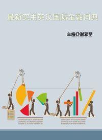 最新實用英漢國際金融詞典