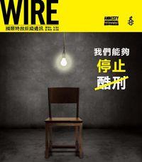 WIRE國際特赦組織通訊 [第44卷第3期]:我們能夠停止酷刑