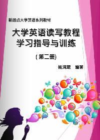大學英語讀寫教程
