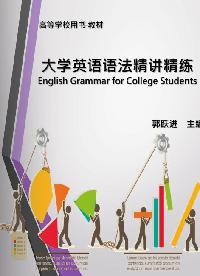 大學英語語法精講精練