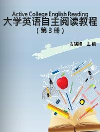 大學英語自主閱讀教程. 第3冊