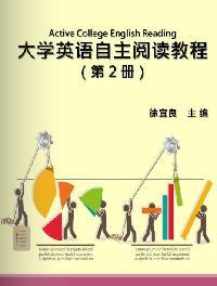 大學英語自主閱讀教程. 第2冊
