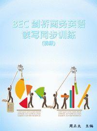 BEC劍橋商務英語讀寫同步訓練:初級