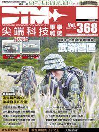 尖端科技軍事雜誌 [第368期]:武嶺營區