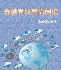 金融專業英語閱讀