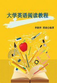 大學英語閱讀教程:文化篇