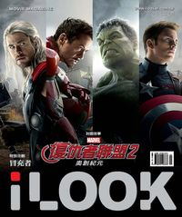 iLOOK 電影雜誌 [2015年04月]:復仇者聯盟2