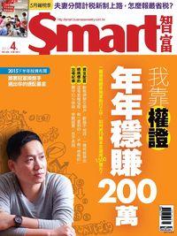 Smart智富月刊 [第200期]:我靠權證 年年穩賺200萬