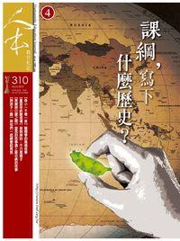 人本教育札記 [第310期]:課綱,寫下什麼歷史?