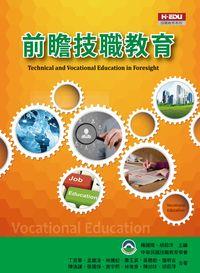 前瞻技職教育