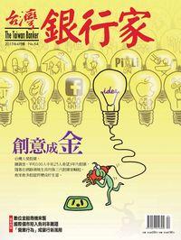 台灣銀行家 [第64期]:創意成金