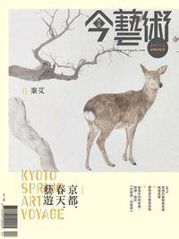 典藏今藝術 [第271期]:京都.春天.藝遊