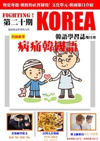 Fighting!KOREA 韓語學習誌 [第20期] [有聲書]:病痛韓國語