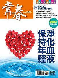 常春月刊 [第385期]:淨化血液保持年輕