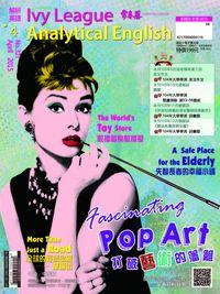 常春藤解析英語雜誌 [第321期] [有聲書]:POP ART 打破藝術的藩籬