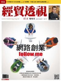 經貿透視雙周刊 2015/04/01 [第414期]:網路創業