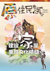 原住民族季刊 [2015 No.1]:建設家屋 重現文化精隨