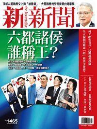 新新聞 2015/04/02 [第1465期]:六都諸侯誰稱王?