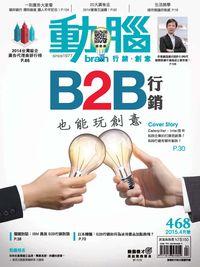 動腦雜誌 [第468期]:B2B行銷 也能玩創意