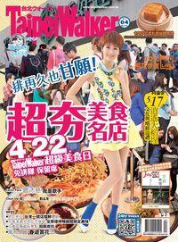 Taipei Walker [第216期]:超夯美食名店