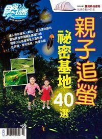 食尚玩家 雙周刊 2015/04/02 [第315期]:親子追螢 祕密基地40選