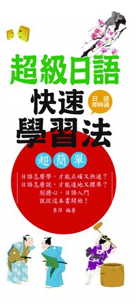 超級日語快速學習法