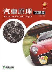 汽車原理, 引擎篇