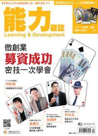 能力雜誌 [第710期]:微創業募資成功密技一次學會