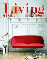 Living & design 住宅美學 [第73期]:Natural Texture