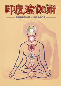 印度瑜伽術
