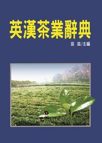 英漢茶業辭典