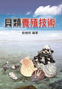 貝類養殖技術