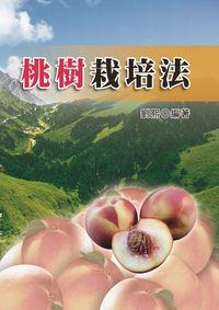 桃樹栽培法