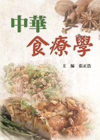 中華食療學