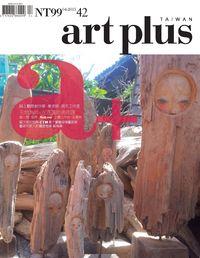 art plus (Taiwan) [第42期]:以天地為師,在花蓮的美術課