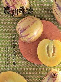 農訓雜誌 [第302期]:為青春乾杯,農業打工趣!