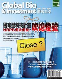 環球生技月刊 [第20期] [2015年04月號]:國家型科技計畫吹熄燈號 NRPB何去何從?