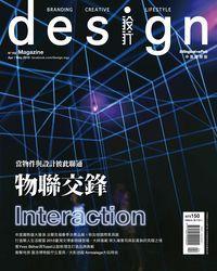 Design設計 [中英國際版] [第182期]:物聯交鋒