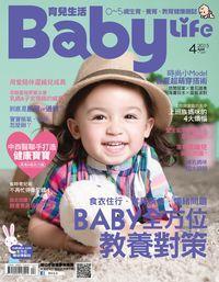 育兒生活 [第299期]:BABY全方位教養對策