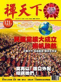 禪天下 [第121期]:民國黨擴大成立 揚帆啟航